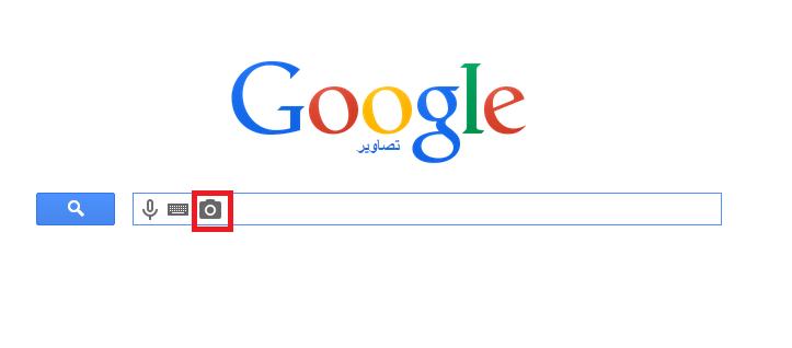 جستوجو با فرتور در گوگل