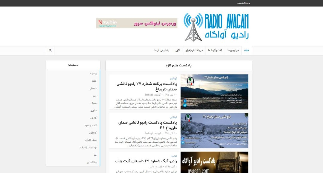 طراحی وب سایت رادیو آواگاه