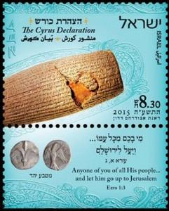 تمبر یادبود کوروش بزرگ در اسرائیل