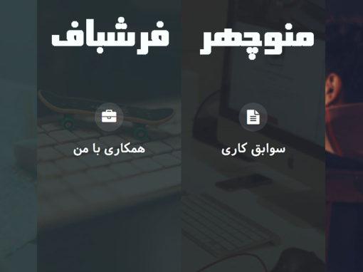 طراحی وب سایت منوچهر فرشباف