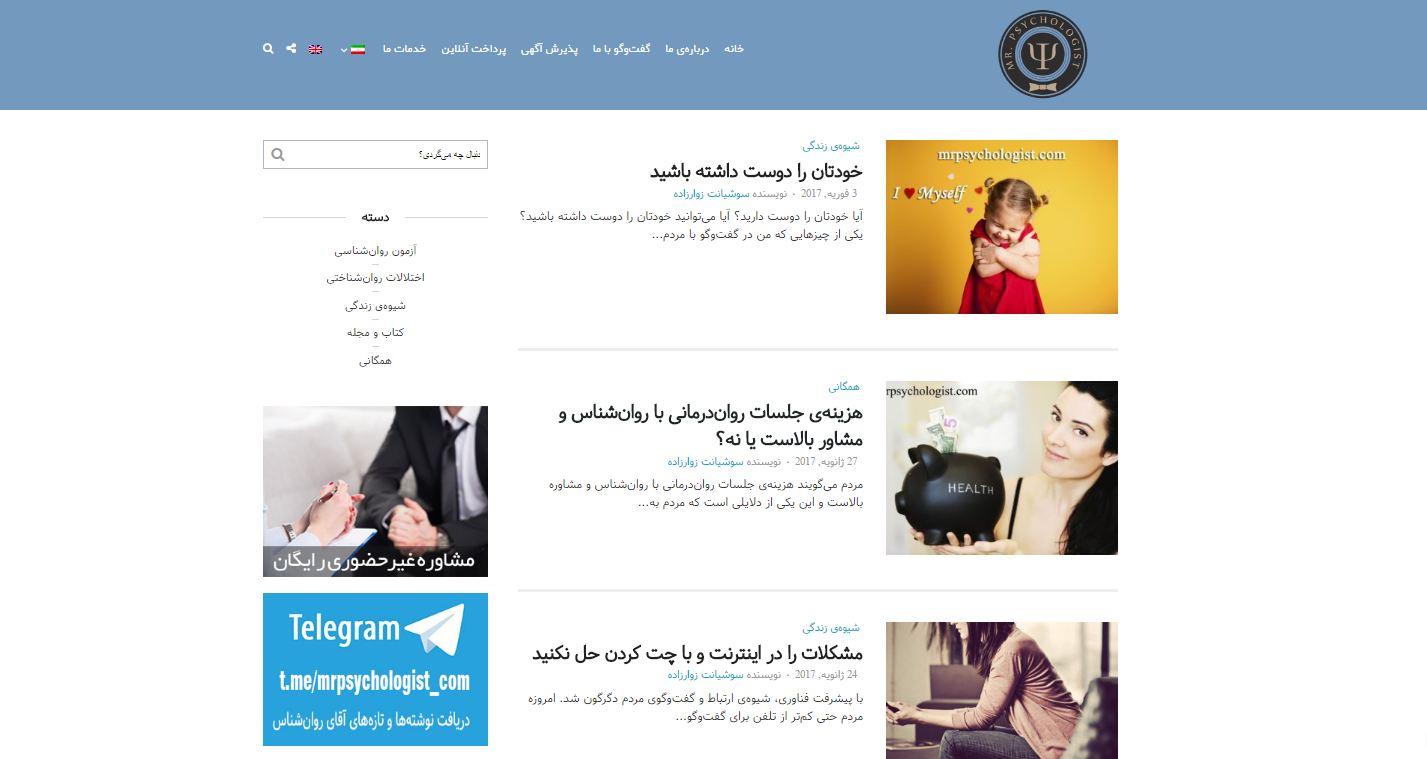 طراحی وبسایت آقای روانشناس